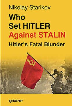 Who set Hitler against Stalin? max klim the epoch of stalin joseph stalin the way to power page 9