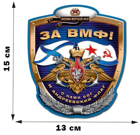 Наклейка За ВМФ