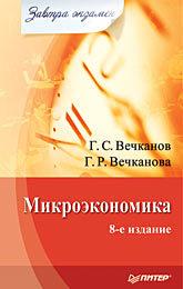 Микроэкономика. Завтра экзамен. 8-е изд.