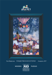 Мини-набор «Рождественские истории» (пазл)