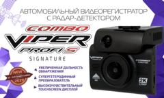Видеорегистратор с радар-детектором Combo-устройство Viper Profi S Signature, GPS, ГЛОНАСС