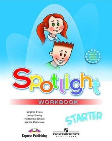 Spotlight Starter Workbook - рабочая тетрадь