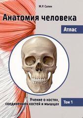 Анатомия человека. Атлас в 3-х томах. Том 1. Учение о костях, соединениях костей и мышцах