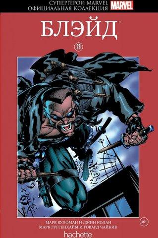 Супергерои Marvel №28 Блэйд