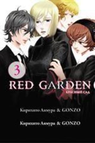 Комикс б/у (Near Mint). Красный сад. Книга 3