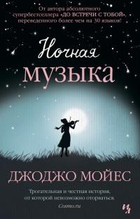 Kitab Ночная музыка | Джоджо Мойес