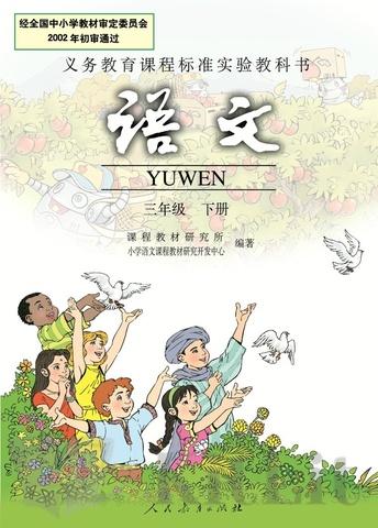 China Compulsory Education Textbooks: Chinese (Grade 3 Part B)