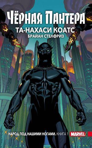 Чёрная Пантера: Народ под нашими ногами. Книга 1 (мягкий переплет)