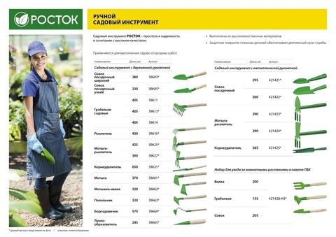 Рыхлитель 3-х зубый, с деревянной ручкой, РОСТОК 39616, 75x75x430 мм