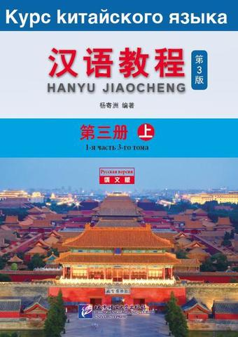 Chinese Course (3rd Edition Russian Edition) 3A