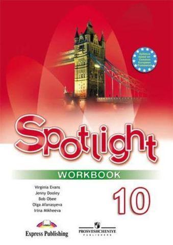 spotlight 10 кл. workbook - рабочая тетрадь