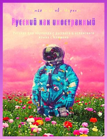 Русский как иностранный. Рассказ для перевода с русского и испанского языка с ключами. Книга 3 (уровни В2 - С1)