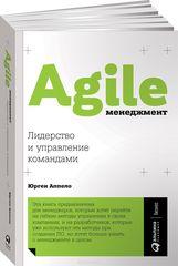 Agile менеджмент. Лидерство и управление командами