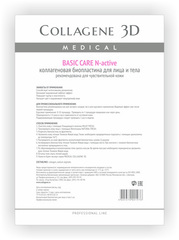 Коллагеновые биопластины для лица и тела N-актив BASIC CARE чистый коллаген, Medical Collagene 3D