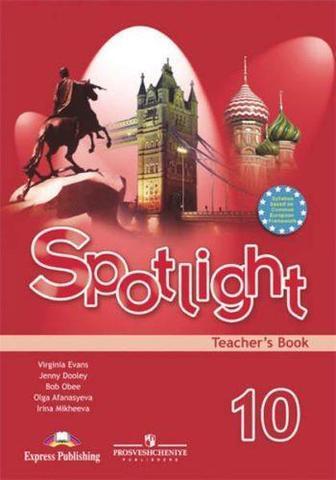 spotlight 10 кл. teacher's book - книга для учителя