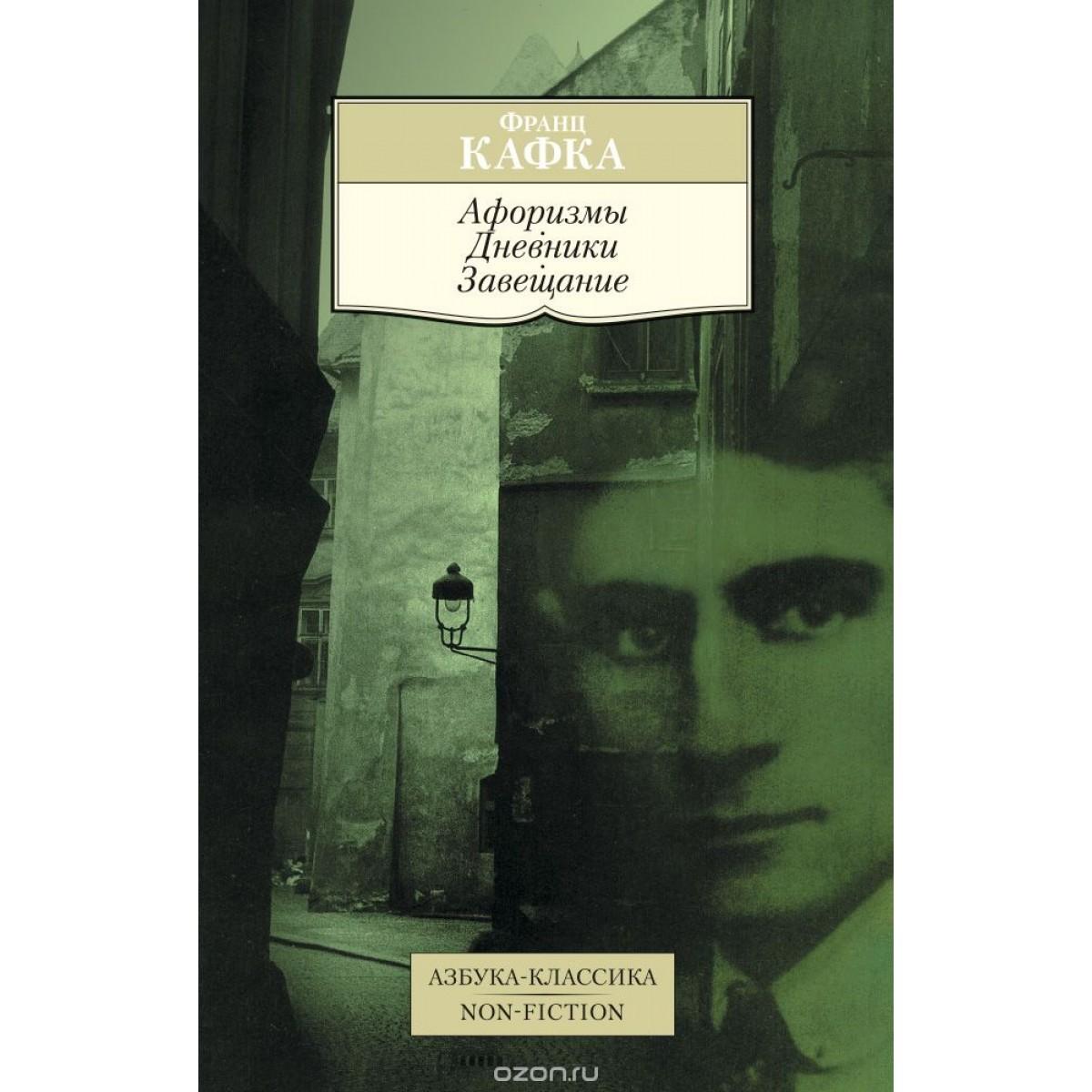 Kitab Афоризмы. Дневники. Завещание   Франц Кафка