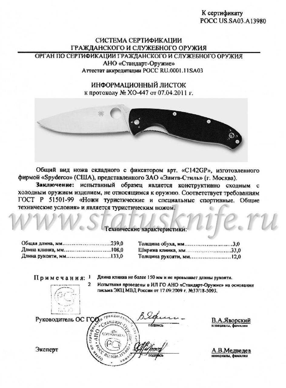 Нож Spyderco C142GP Resilience