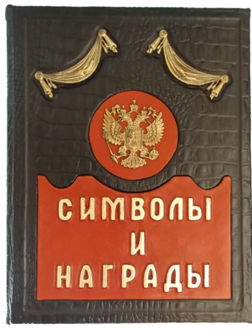 Символы и награды