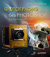 Фотография без Photoshop. Полноцветное издание
