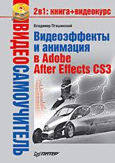 Видеосамоучитель. Видеоэффекты и анимация в Adobe After Effects CS3 (+CD) видеосамоучитель adobe photoshop cs3 cd