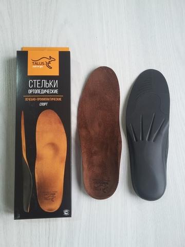 Стельки для спортивной обуви разгружающие