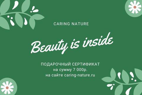 Подарочный сертификат на 7000р на CARING-NATURE.RU