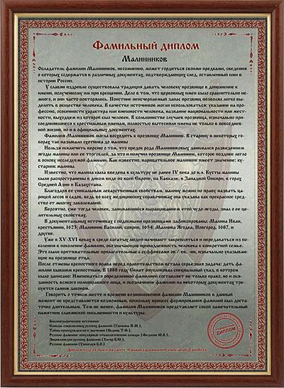 Официальный магазин фамильных дипломов центра исследований Анализ   Фамильный диплом на фотобумаге