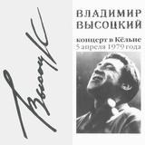 Владимир Высоцкий / Концерт В Кёльне (CD)