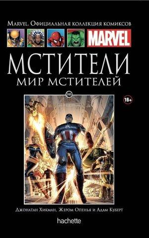 Ашет №146. Мстители. Мир Мстителей