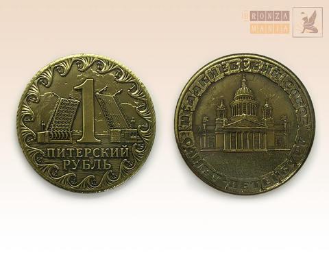 монета Питерский рубль - Исаакиевский собор