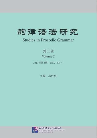 Studies in Prosodic Grammar Vol.2 2017.2