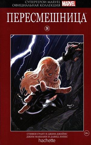 Супергерои Marvel. Официальная коллекция №24. Пересмешница