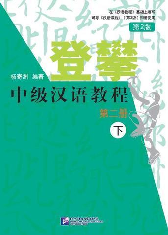 登攀 中级汉语教程(第2版) 2 下