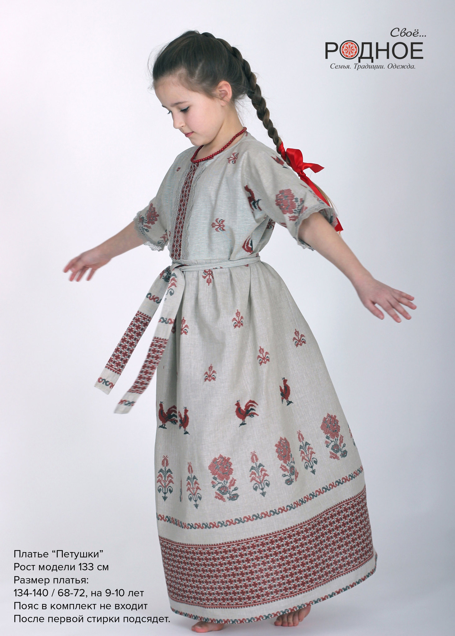 Платье обережного кроя