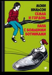 Мони Нильсон «Семла и Гордон: папа с большими ботинками»