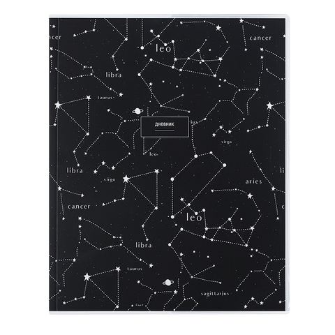 Дневник школ. Constellation