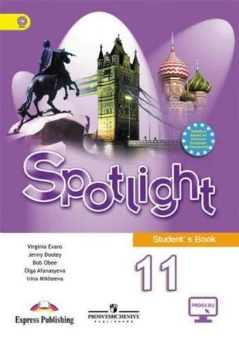 spotlight 11 кл. student's book - учебник