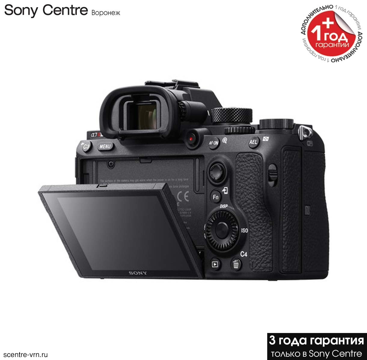 Фотоаппарат Sony Alpha ILCE-7R3 Body