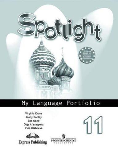 spotlight 11 кл. portfolio