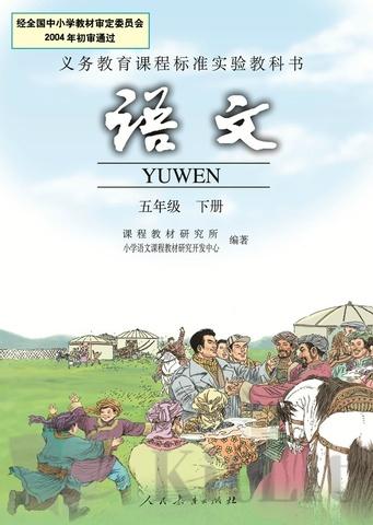 China Compulsory Education Textbooks: Chinese (Grade 5 Part B)