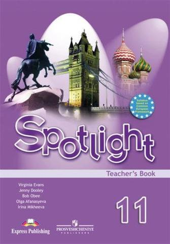 spotlight 11 кл. Teacher's book - книга для учителя (редакция до 2019)