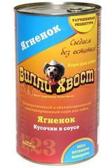 Вилли хвост консервы для собак Ягненок кусочки в соусе 1,23 кг