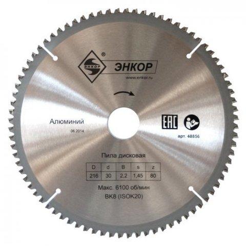 Диск пильный по алюминию (250х30 мм; z100)