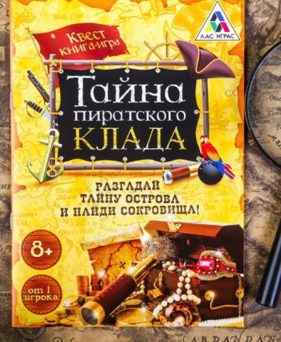 063-3914 Квест «Тайна пиратского клада», книга игра