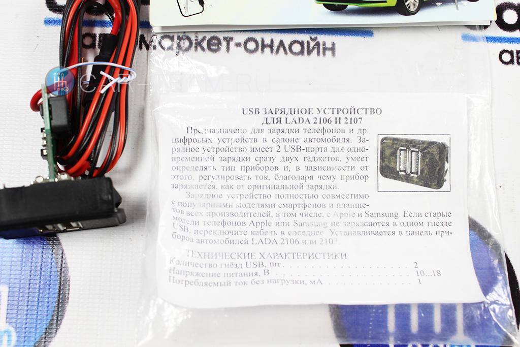 USB ЗАРЯДКА НА 2 ГНЕЗДА НА ВАЗ 2106, 2105-07