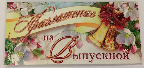 Приглашение на «Выпускной вечер» (колокольчик и розовые цветы)