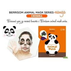 Маска-панда с экстрактом ежевики , BERRISOM, Animal Mask Series Panda