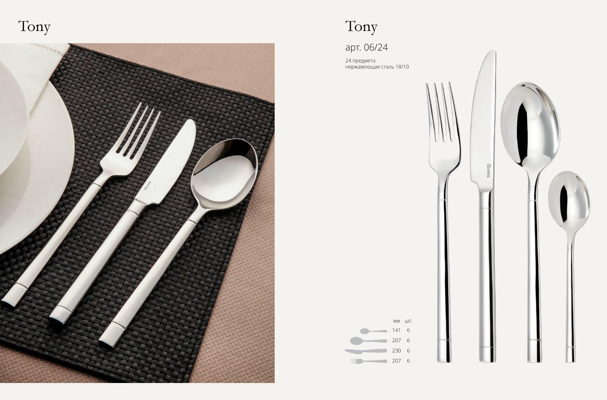 """Набор столовых приборов (24 предмета / 6 персон) Gottis """"Tony"""" 06/24"""