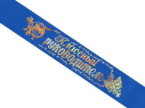 Лента «Классный руководитель»  шелк синий