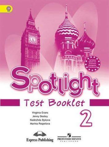 Spotlight 2 класс. Test booklet. Английский в фокусе. Быкова Н.И., Дули Д., Поспелова М.Д. Контрольные задания